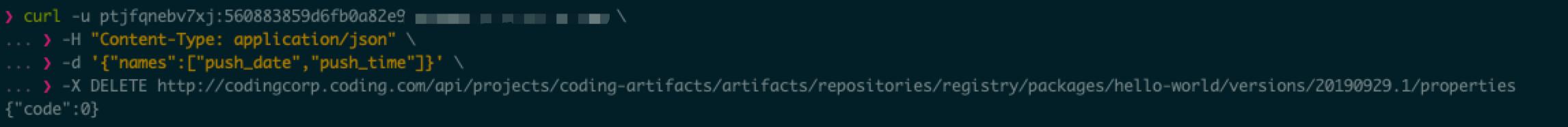 删除制品属性示例