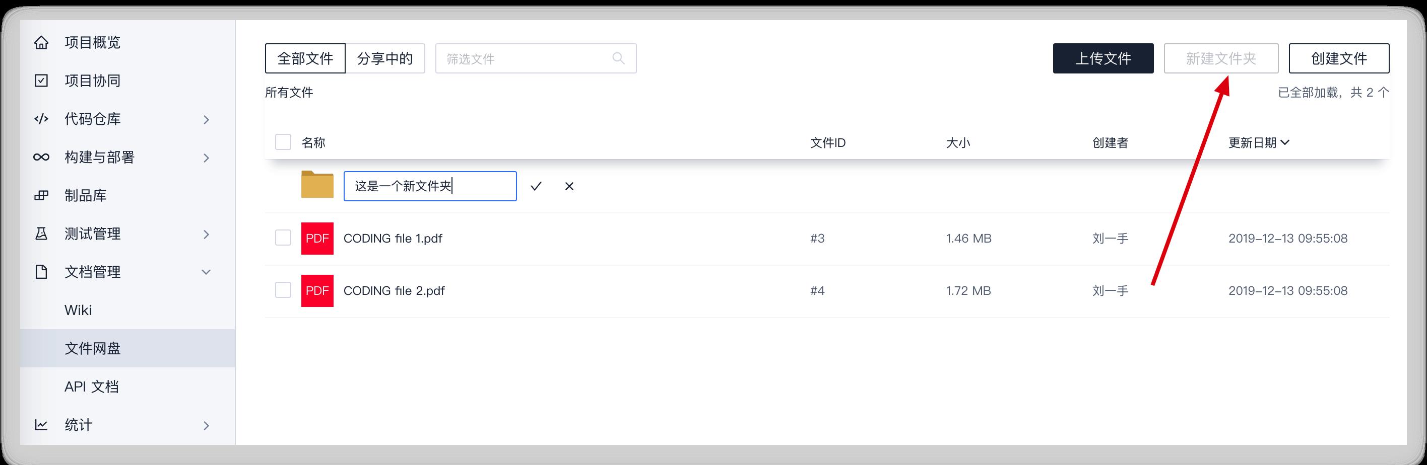 coding 腾讯旗下的 文件网盘:无限空间高速直链下载