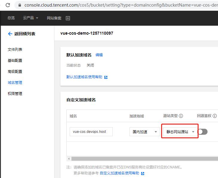 腾讯云存储 COS 自定义加速域名