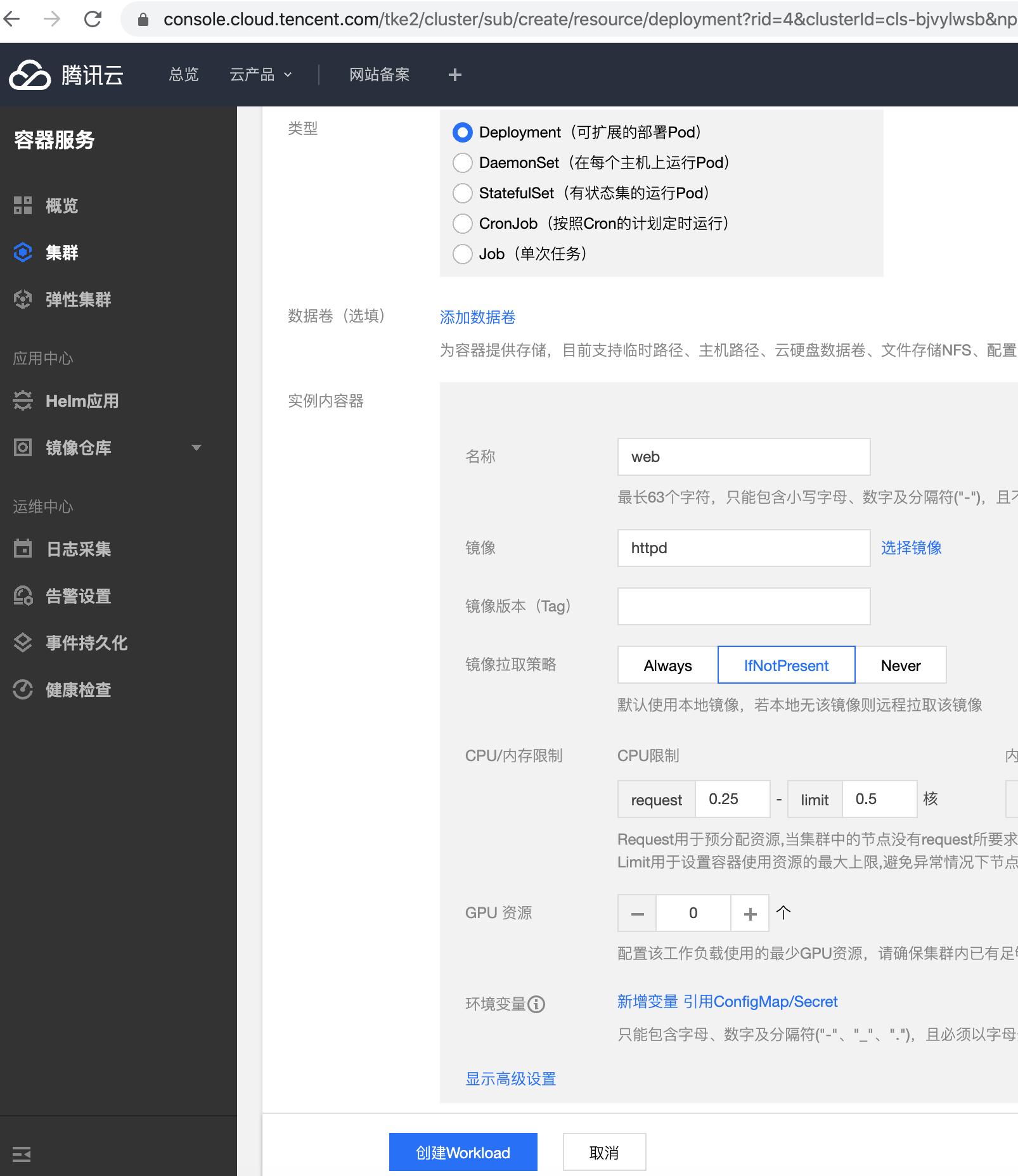 腾讯云 容器服务 tke k8s 创建 deployment