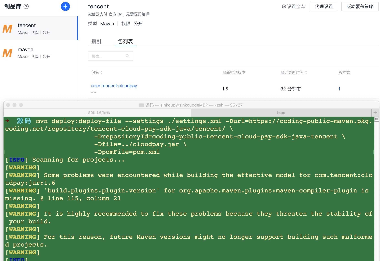 微信云支付 Java SDK 上传 jar 包