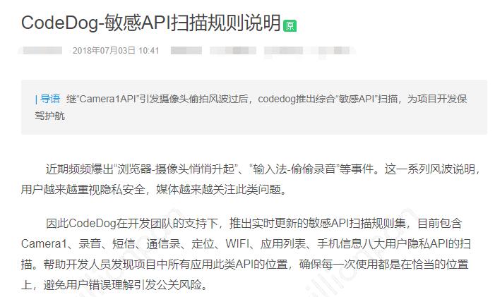 敏感 API 扫描